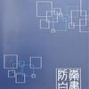 元自衛官の時想(76 )    平成30年版 日本の防衛-防衛白書-