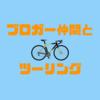 ブロガー仲間と七ヶ浜サイクリング!海沿いサイクリングは最高でした