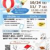10月24日(土)は、理科の体験授業!