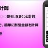 割引商品の計算に便利なアプリ(税込計算付き割引計算機)