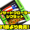 【SIGNAL】人気ルアー「リザードクローラー・シグラット」本日21時より発売!