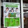 Negiccoに会いに桐生へ行ってきました