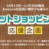 ポイントサイト「モッピー」経由でAmazonで買い物すると3%が還元されます!