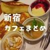 駅近多かった!JR新宿駅周辺27軒「カフェまとめ」 徒歩10分以内で【2020年更新】