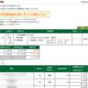 本日の株式トレード報告R2,12,10