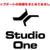 Studio One4.6の機能について【アップデートきたよー】