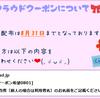 2万円分が無料で使える「さくらのクラウド」クーポン配布中(2015年8月31日まで)