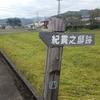 久しぶりに走って、紀貫之邸跡などを巡ってみた!