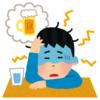 二日酔いにならないために!!二日酔いにスグ効くスグ治す対処法ベスト!!