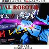 【開封レビュー】METAL ROBOT魂  〈SIDE MS〉ガンダムヴィダール