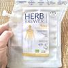 【簡単】忙しい人も「HERB BREWER RELAX」で優雅なハーブティーライフ始められそうやで