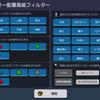 【ロードオブダンジョン】モンスター配置高級フィルターが便利