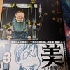 貸本版悪魔くん(水木しげる漫画大全集)