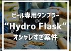 ポートランドからきたビール専用タンブラー『ビアグラウラー Hydro Flask』がオシャレすぎる