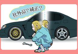 車購入の際によく聞く「純正」って?「社外品」との違いとは?