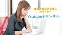 英語でサイエンスや医療を学ぼう!おすすめのYoutubeチャンネル