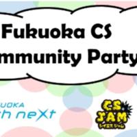 CSに係わる皆さま注目!「Fukuoka CS Community Party」を開催します  #メルカリな日々 2017/9/12
