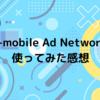 i-mobile Ad Networkの使い方と使ってみた感想