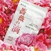 モンド賞8年連続受賞!薔薇の滴はダマスクローズを100%使用した上質な飲む香りサプリメント