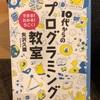 『10代からのプログラミング教室』矢沢久雄 河出書房新社