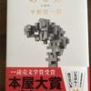 定年京都移住2-65_ある男
