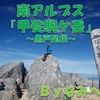 【おすすめアルプス】南アルプス/甲斐駒ケ岳(黒戸尾根) byなみへ~