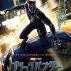 ブラックパンサー Black Panther《嘘はだめ。それはない。そんなキャッチコピー》