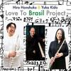 《音楽の楽しい連鎖(J-002~1)》「スナーキー・パピー」は「ヒロ・ホンシュク」を呼ぶ!>。+『Hiro Honshuku & Yuka Kido(ヒロ・ホンシュク & 城戸夕果)/Love to Brasil Project【AMU】』|世界は広いよ!v^^|