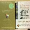『世界の教養365』の感想とおすすめノート!英語版はオーディブルで聴いて学べる