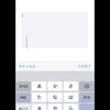 Swift ⌨️のAccessoryViewでUIBarButtonItemのタイトルに文字を設定する方法