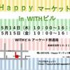 【開催のお知らせ】5月14・15日 HappyマーケットinWITHビル