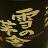 『雪の茅舎』「三無い造り」が特徴的な秋田県の銘酒。今回は蔵の看板「山廃 純米」。