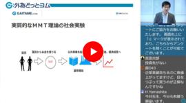 【セミナー】6月の経済見通し「今井雅人」 2020/6/2