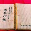 木製の御朱印帳ってどうよ?あえてのデメリットと注意点。あえてね。