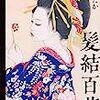 新生第一回日本歴史時代作家協会賞