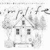 幸せの人生哲学。映画「Simplife」