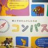【上野・国立科学博物館】子連れで行くなら『コンパス』が超オススメ!!知的好奇心を刺激する素晴らしい施設でした。