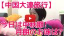 中国大連女子旅行記②:夜の大連を紹介!謎のダンス!?コンビニ!?緑の空!?