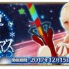 【FGO】クリスマス2017ピックアップ召喚結果!