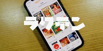 安い! 実質無料? 楽天マガジンが雑誌アプリで一番良いと思う4つの理由