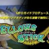 【GEECRACK】水噛み最強ワーム「ベローズスティック8インチ」新色追加!