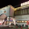 暇なのでスーパー銭湯に行った。その感想とか。【天然温泉 東京健康ランド まねきの湯】