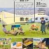 自作するキャンプアイテムの教本。講師、長谷部 雅一さん