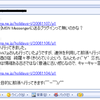 MSN Messengerに送るプラグインって無いのかな?というわけでちょっと書いてみた。