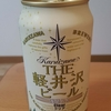 思ったより濃い味 THE 軽井沢ビール クリア