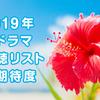 2019年 夏ドラマ 視聴リスト&期待度