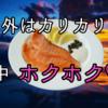 【ウユニ塩湖産】スモークサーモンの燻製
