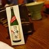 大塚で吉田酒造(竹生島)の会に参加した記