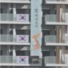 東京五輪の選手村で韓国選手団が国旗や横断幕をかかげること自体に、問題があるといえるはずがない