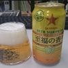 ビール紹介(サッポロ 至福の香り)